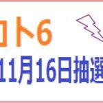 1535回ロト6予想(11月16日抽選日)
