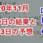 【第1536回】2020年11月19日のロト6!