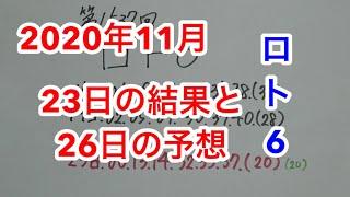 【第1536回】2020年11月23日のロト6!