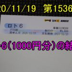 第1536回のロト6(1000円分)の結果
