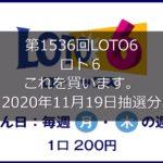 【第1536回LOTO6】ロト6 3口勝負!!(2020年11月19日抽選分)