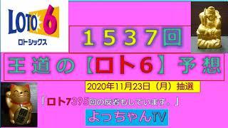 王道の【ロト6】の予想1537回5口と気になる数字2口です。参考にして1等を狙ってください。