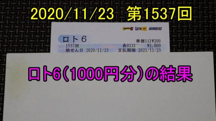 第1537回のロト6(1000円分)の結果