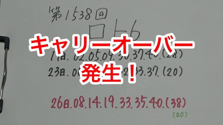 【第1538回】2020年11月26日のロト6!