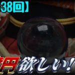【第1538回】ビー玉霊視で2億円欲しい!【ロト6】#9