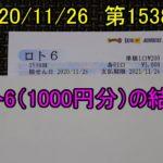 第1538回のロト6(1000円分)の結果