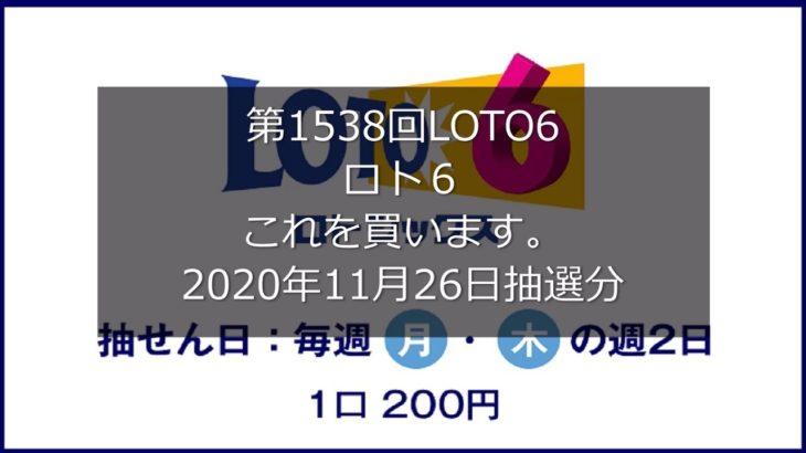 【第1538回LOTO6】ロト6 3口勝負!!(2020年11月26日抽選分)