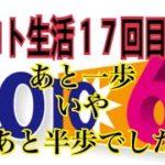 ロト生活17回目!