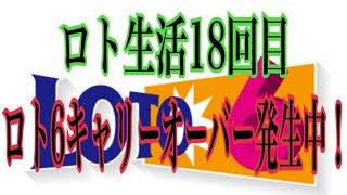 ロト生活18回目!ロト6キャリーオーバー発生中!