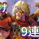 【ハースストーン】ギャンブル親父覚醒!1ターン目から、賭け9連勝!【ロード・バロフ】【HSバトルグラウンド】【Hearthstone BG】【バトグラ】