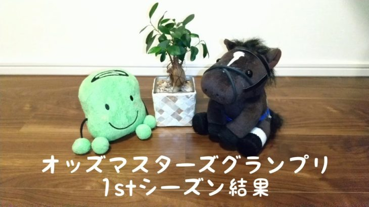 オッズ・マスターズ・グランプリ 1stシーズン 結果発表