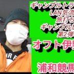 ギャンブルトラッカー🚚旅打ち放浪記📓第2弾!オフト伊勢崎編
