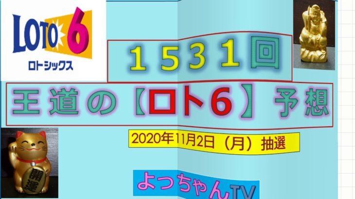 王道の【ロト6】の予想1531回・5口と気になる数字2口を予想しました。参考にして、1等を狙ってください。