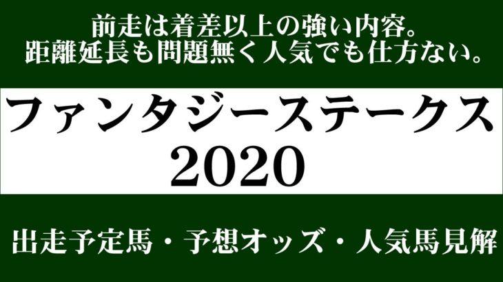 【ゼロ太郎】「ファンタジーステークス2020」出走予定馬・予想オッズ・人気馬見解