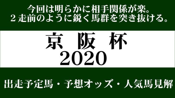 【ゼロ太郎】「京阪杯2020」出走予定馬・予想オッズ・人気馬見解
