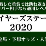 【ゼロ太郎】「ステイヤーズステークス2020」出走予定馬・予想オッズ・人気馬見解