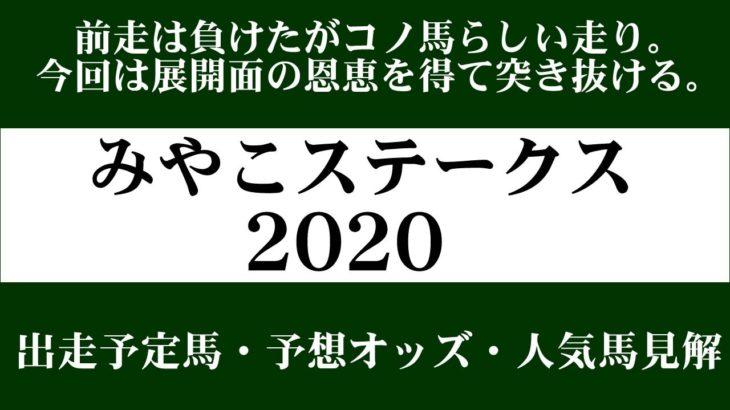 【ゼロ太郎】「みやこステークス2020」出走予定馬・予想オッズ・人気馬見解