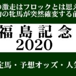【ゼロ太郎】「福島記念2020」出走予定馬・予想オッズ・人気馬見解