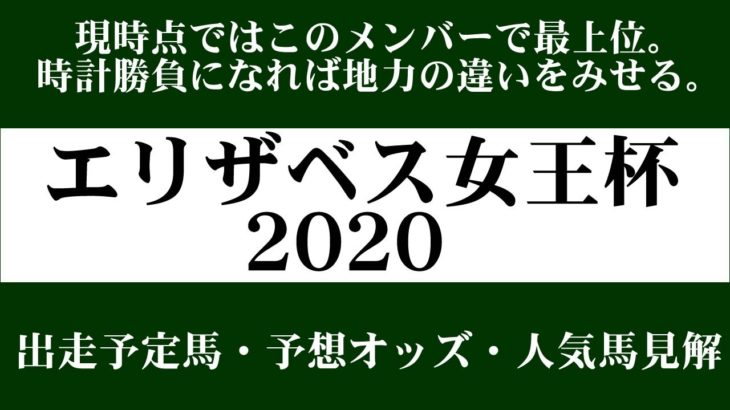 【ゼロ太郎】「エリザベス女王杯2020」出走予定馬・予想オッズ・人気馬見解