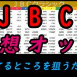 2020 JBC!想定オッズを使って回収率を上げる方法を割り出していく!