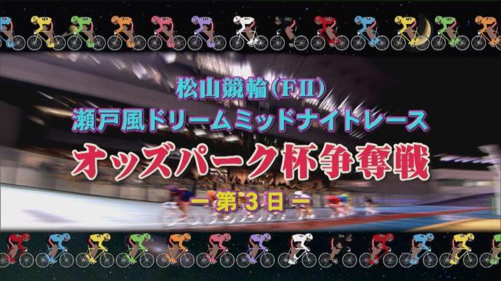 【2020.11.01】松山けいりん オッズパーク杯争奪戦(FⅡ) 3日目