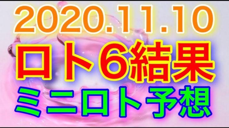 【2020.11.10】ロト6結果&ミニロト予想!