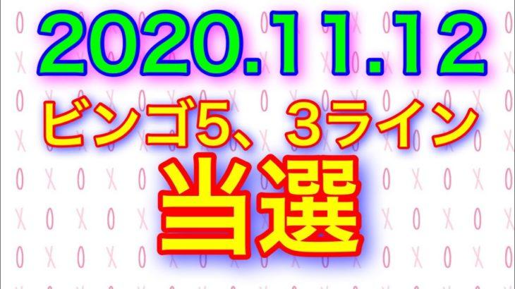 【2020.11.12】ビンゴ5、3ライン当選&ロト6予想!