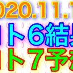 【2020.11.13】ロト6結果&ロト7予想!