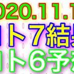 【2020.11.16】ロト7結果&ロト6予想!