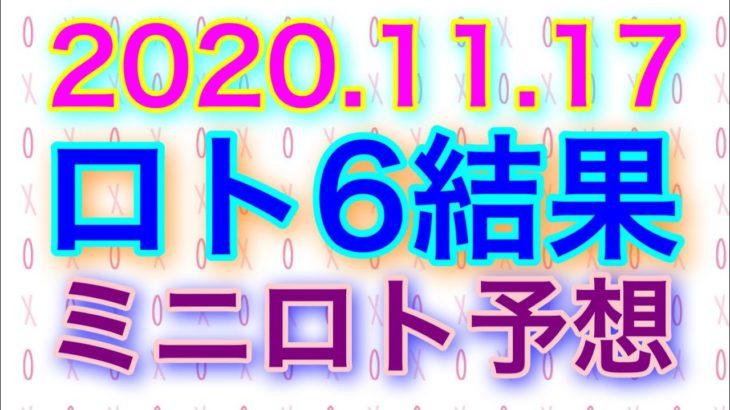 【2020.11.17】ロト6結果&ミニロト予想!