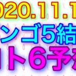 【2020.11.19】ビンゴ5結果&ロト6予想!