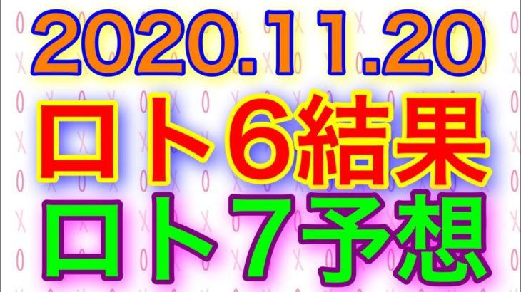 【2020.11.20】ロト6結果&ロト7予想!