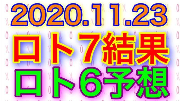 【2020.11.23】ロト7結果&ロト6予想!