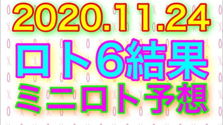 【2020.11.24】ロト6結果&ミニロト予想!