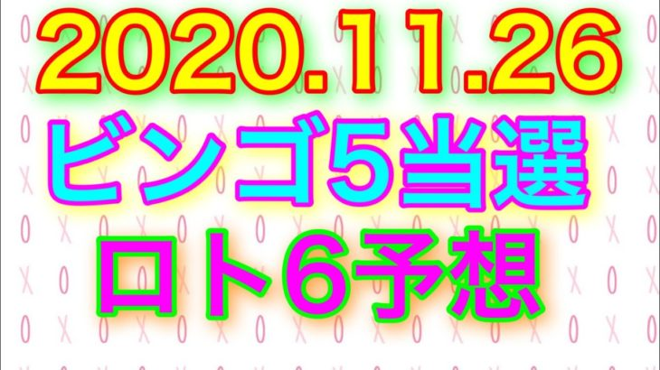 【2020.11.26】ビンゴ5当選&ロト6予想!
