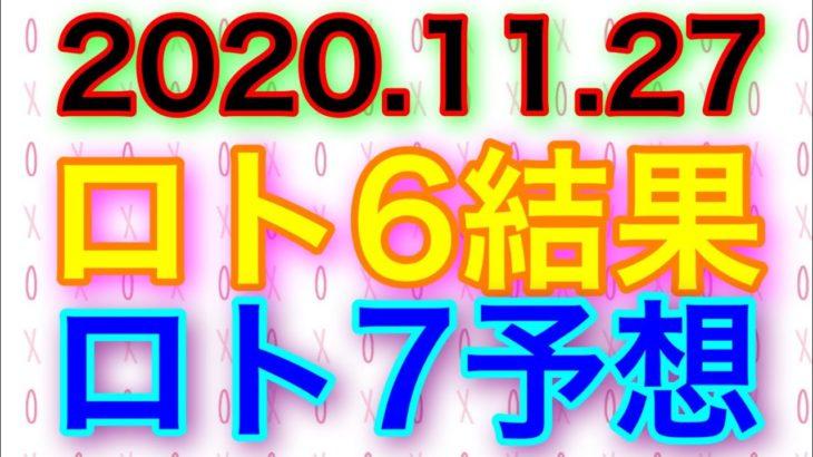 【2020.11.27】ロト6結果&ロト7予想!