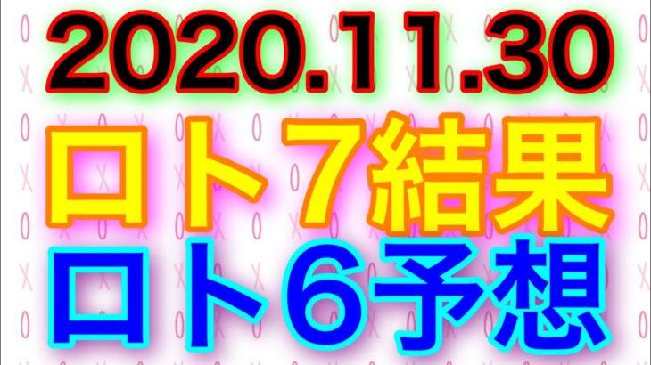 【2020.11.30】ロト7結果&ロト6予想!