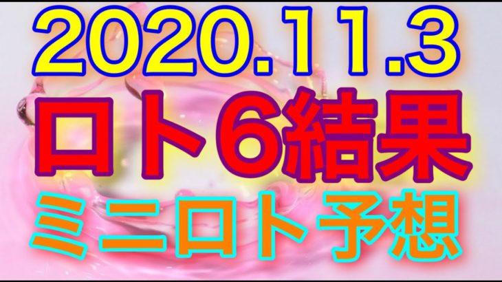 【2020.11.3】ロト6結果&ミニロト予想!