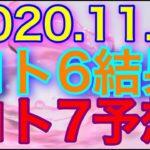 【2020.11.6】ロト6結果&ロト7予想!