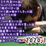 [雑談切り抜き]ファルコン竹田~ギャンブルはやめましょう~2020.11.9