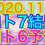 【2020.11.9】ロト7結果&ロト6予想!