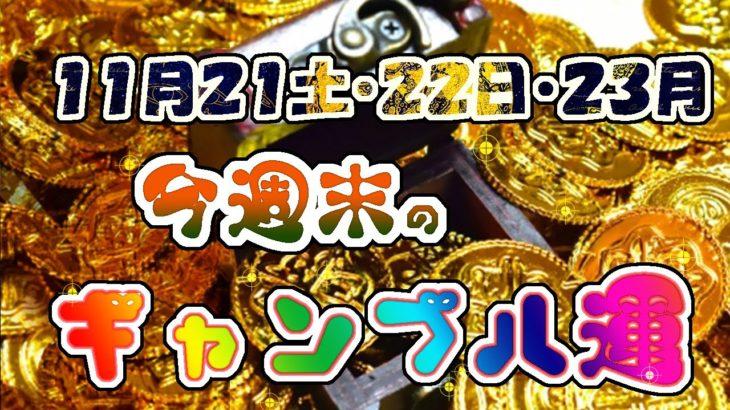 【ギャンブル運!】202011月21・22・23連休のギャンブル運