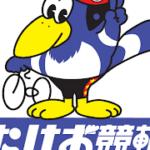 2020/11/04たけお競輪 ミッドナイト競輪 オッズパーク杯 1日目