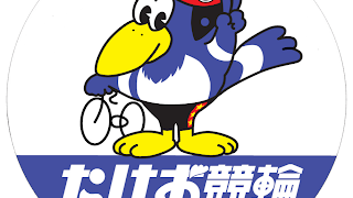 2020/11/05たけお競輪 ミッドナイト競輪 オッズパーク杯 2日目