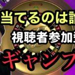 【ギャンブル】視聴者参加型ルーレット【2020/11/06】