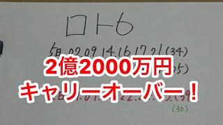 【キャリーオーバー発生!】2020年11月12日のロト6!