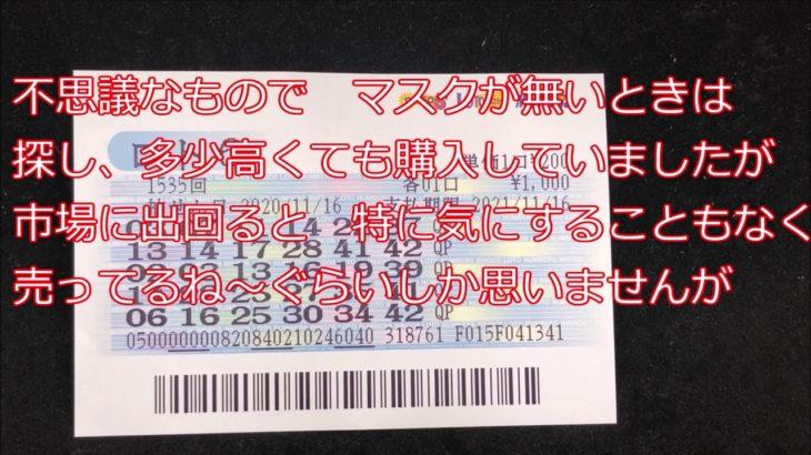 ロト6購入(2020/11/16公開分)1535回【#ロト6】【#ロト6】