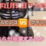 宝くじ2020年11月16日ロト6当選予想!