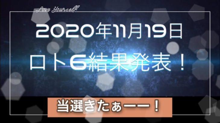 2020年11月19日ロト6抽選結果!当選きたぁーー!