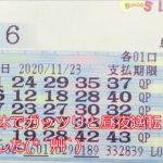 ロト6購入(2020/11/23公開分)1357回【#ロト6】【#ロト6】
